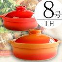 【送料無料】【あす楽】IH・直火兼用 宴ベイク土鍋 8号 ..- 2?3人用 日本製 耐熱 オレンジ レッド