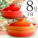 IH対応 8号 土鍋 耐熱宴ベイク土鍋 送料無料 2人から3人用 耐熱食器 日本製 あす楽