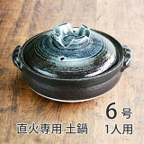 土鍋 一人用 直火専用 瑠璃釉 6号 耐熱 送料無料 あす楽 萬古焼 日本製
