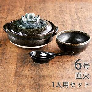1人用土鍋セット 直火専用 高耐熱瑠璃釉土鍋 6号1個 取鉢1個 受台付き れんげ 1個 日本製 業務用食器