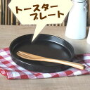 【訳あり】トースタープレート 黒 丸皿 17.5cm 在庫限...