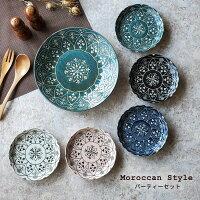 食器セット 大皿 小皿 モロッカン パーティー セット 大皿1枚と小皿5枚 深め 取り皿 盛皿 おしゃれ ギフト 日本製 あす楽