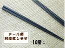 10膳入!六角箸 22.5cm 【 黒色・チェック柄 】 /メール便送料無料/業務用食器