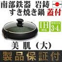 [3〜4人用] すき焼き鍋 南部鉄器 岩鋳 美肌 (大) (ガラス蓋付き) IH対応