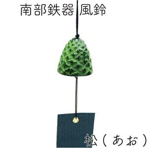 Furin Nanbu Ironware Rock Cast Matsu Ao Сделано в Японии Подарок Подарок на будущее Поддержка новой жизни