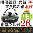 [3〜4人用] すき焼き鍋 南部鉄器 岩鋳 南部ツル付 26cm (ガラス蓋付き) IH対応