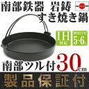 [5〜6人用] すき焼き鍋 南部鉄器 岩鋳 南部ツル付 30cm 日本製 IH対応