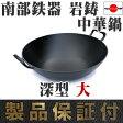 中華鍋 深型 (大) 南部鉄器 岩鋳 日本製