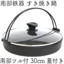 [5〜6人用] すき焼き鍋 南部鉄器 岩鋳 南部ツル付 30cm (ガラス蓋付き) IH対応