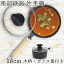 コンパクトIH対応アルミ行平鍋16cm【パール金属鍋行平鍋雪平鍋】