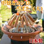 日本製キンカ串焼きコンロろばた串焼きろばた