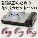 【日本製】 南部鉄器のための内炎式カセットコンロ