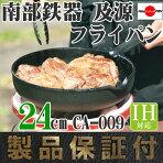 【日本製】南部鉄器及源フライパン24cmCA-009