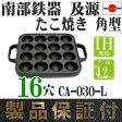 日本製 南部鉄器 及源 たこ焼き 角型16穴(穴径4.2cm) CA-030-L