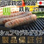 【日本製】南部鉄器及源鉄板27cmシェフモデルグリルF-802