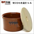 【日本製】陶器製漬物容器常滑焼久松窯かめ切立国産ひのき蓋付6.4L(アメ釉)