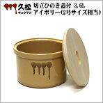 【日本製】陶器製漬物容器常滑焼久松窯かめ切立国産ひのき蓋付3.6Lアイボリー(2号サイズ相当)