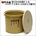 \全品P5倍以上!!4/25(水)限り!!/ 日本製 陶器製 漬物容器...