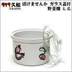 【日本製】陶器製漬物容器常滑焼久松窯かめ漬けませんかガラス蓋付4.4L野菜畑