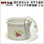 【日本製】陶器製漬物容器常滑焼久松窯かめ漬けませんかガラス蓋付3.6Lオリジナル野菜柄