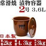 【日本製】常滑焼陶器製漬物容器かめ蓋付2号3.6L