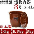 【日本製】常滑焼陶器製漬物容器かめ蓋付3号5.4L