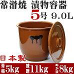 【日本製】常滑焼陶器製漬物容器かめ蓋付5号9.0L