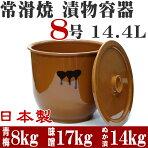 【日本製】常滑焼陶器製漬物容器かめ蓋付8号14.4L