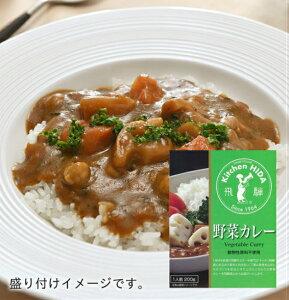 動物性原料不使用 野菜カレーレトルト ベジタリアン