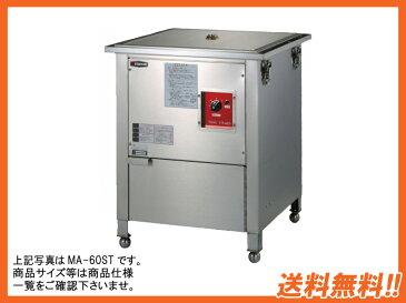 【送料無料】新品!EISHIN エイシン電機 蒸し器 W570*D570*H700 MA-60ST【肉まん・シュウマイ・小籠包/おこわ】