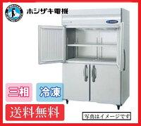 新品!ホシザキ冷凍庫4枚扉HF-120LZ3-ML(200V)