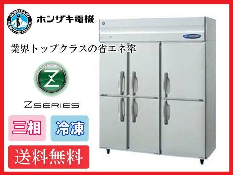 【送料無料】新品!ホシザキ 冷凍庫インバーター6枚扉HF-150AT3-6D(HF-150ZT3-6D)(200V)受