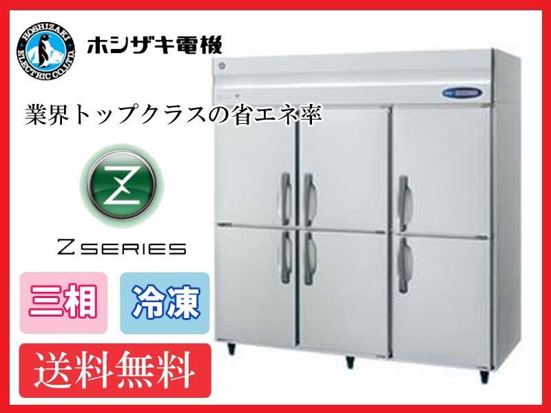 【送料無料】新品!ホシザキ 冷凍庫 インバーター6枚扉 HF-180ZT3(200V)受