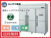 新品!ホシザキ1冷凍5冷蔵庫インバーターHRF-180Z受