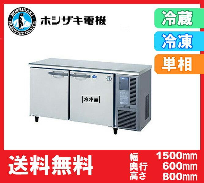 新品!ホシザキ コールドテーブル冷凍冷蔵庫 RFT-150SNG-R-E(右ユニットタイプ)