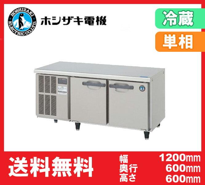 【送料無料】新品!ホシザキ 低コールドテーブル冷蔵庫 RL-120SNCG