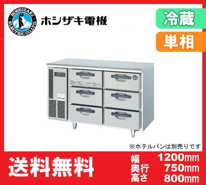 【送料無料】新品!ホシザキ ドロワー冷蔵庫(3段) RT-120DDCG