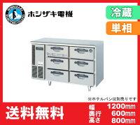 新品!ホシザキドロワー冷蔵庫(3段)RT-120DNC1