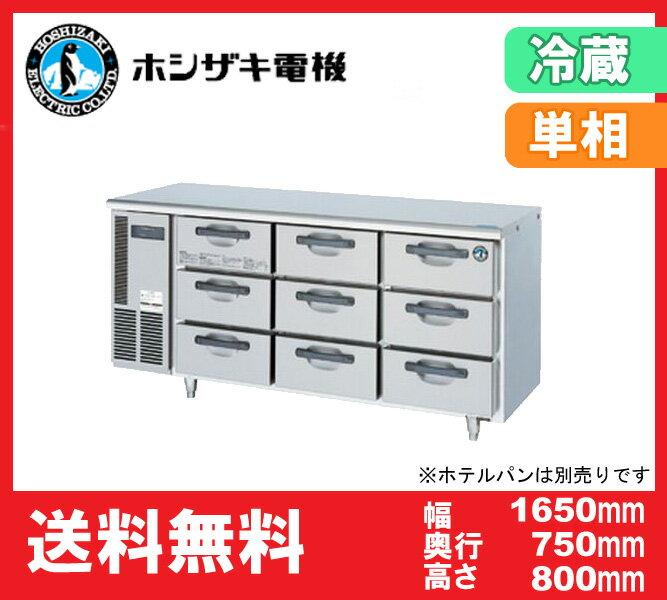 【送料無料】新品!ホシザキ ドロワー冷蔵庫(3段) RT-165DDF