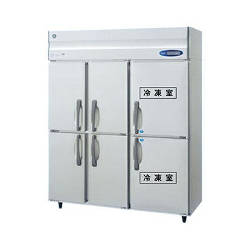 【送料無料】新品!ホシザキ 2冷凍4冷蔵庫インバーターHRF-150AFT-6D(HRF-150ZFT-6D) 受