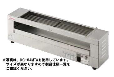 【送料無料】押切電機 小型卓上 電気串焼きグリラー(上下両面焼) KG-64LTA-1