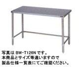 【送料無料】新品!マルゼン 調理台 (作業台)三方枠 (バックガードなし) W1500*D450*H800 BW-T154N