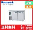 【送料無料】限定特価!パナソニック(旧サンヨー) コールドテーブル冷蔵庫 SUC-N1241J 特