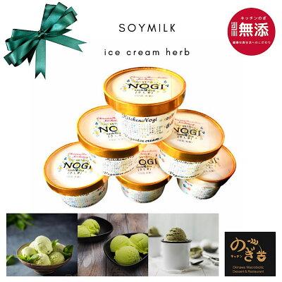 無添加の豆乳ハーブアイスクリームセット
