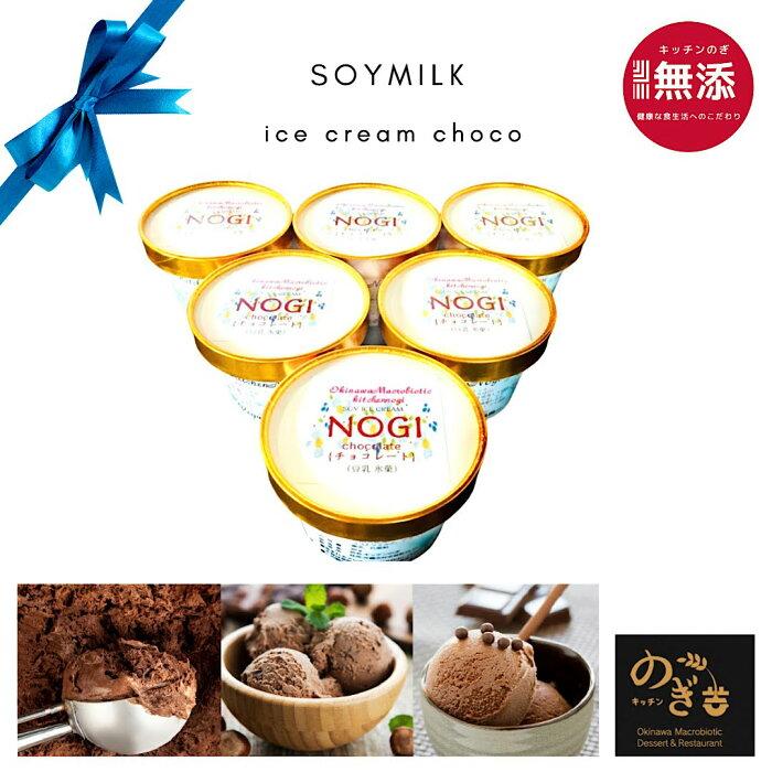 無添加の豆乳チョコアイスセット