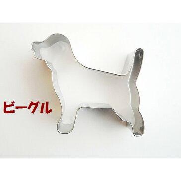 クッキー型 抜き型 犬 イヌ ビーグル ステンレス 日本製 1984