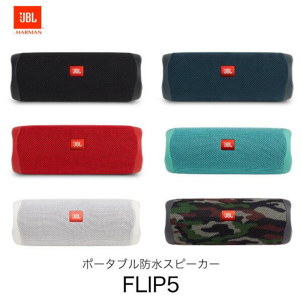 オーディオ, ポータブルスピーカー  JBL FLIP5 Bluetooth IPX7 (Bluetooth) PSR