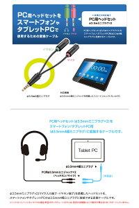 [ネコポス発送] ELECOM エレコム ヘッドセット用 オーディオ変換ケーブル (3.5mm 3極メスx2 - 3.5mm 4極オス) # AV-35AD02BK (ケーブル) [PSR]