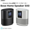 BOSE Home Speaker 500 Amazon Alexa搭載 Bluetooth ワイヤ