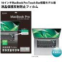SANWA MacBook Pro 16インチ 液晶保護反射防止フィルム # LCD-MBR16T (液晶保護フィルム) [PSR] 1